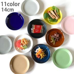 取り皿 おしゃれ お皿 皿 食器 プレート オシャレ 陶器 美濃焼き 可愛い 北欧 日本製 シンプル...