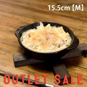 アウトレットセールグラタン皿 15.5cm おしゃれ 耐熱皿 ラウンドグラタン皿 洋食器 オーブン料...