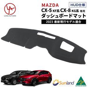 Mazda CX-5 KF系 CX-8 KG系 専用  HAIGH社製 Sunland サンランド ...