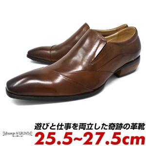 Bump N' GRIND メンズ ビジネスシューズ スリッポン 本革 茶色  ロングノーズ デザインキャップトゥ longpshoe