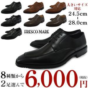 ビジネスシューズ メンズ 2足セットで6480円 全国一律送料無料 3E EEE 黒 茶色 革靴 安い ブランド|longpshoe