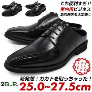セール ビジネスサンダル ビジネスシューズ オフィスサンダル メンズ スリッパ 革靴