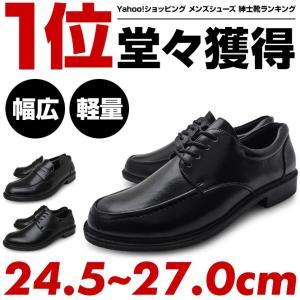 6月限定大特価割引きセール ビジネスシューズ メンズ スリッポン ローファー 黒 3E EEE 幅広 軽量 紐 安い