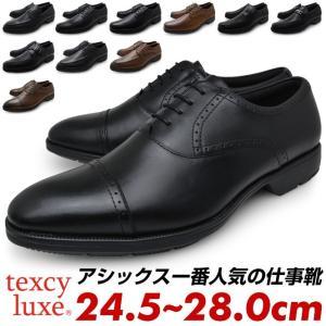 アシックス商事 テクシーリュクス ビジネスシューズ メンズ 本革 黒 茶色 革靴