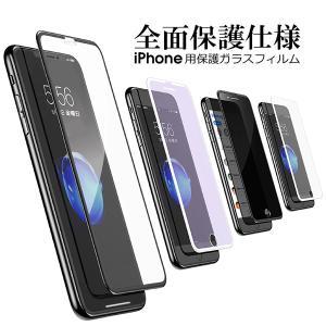 iPhone 11 Pro Max ガラスフィルム X XR フィルム iPhone8 保護 Xs 全面 iPhone7 iPhone6 iPhone6s 7Plus 8Plus 6Plus 6sPlus 指紋防止 傷防止 覗き見防止 鏡|looco-shop