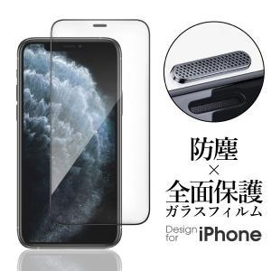 iPhone 11 Pro Max iPhoneXR ガラスフィルム iPhone8 保護フィルム iPhoneX 液晶保護 XSMax スマホガラス iPhone7 画面保護フィルム iPhoneXS 防塵 9H|looco-shop
