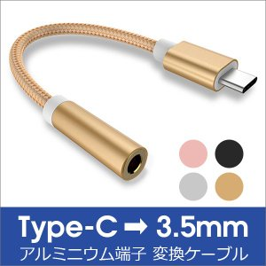Type-C 3.5mm ステレオジャック  変換ケーブル USB C 3.5mm オーディオケーブ...