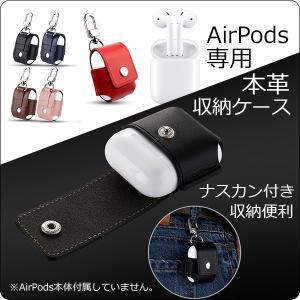 対応端末 AirPods  材質 本革、アルミニウム  セット内容 収納カバー本体 ※AirPods...