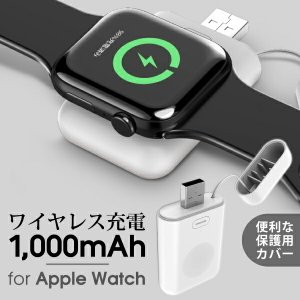 Apple Watch 充電器 モバイルバッテリー コンパクト Series3 Series4 Se...