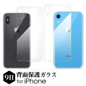 iPhone 11 Pro Max ガラスフィルム XS Max 背面保護 XR 背面 フィルム X 背面ガラス iPhone8 ガラス 8Plus 2.5D