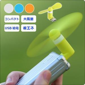 ミニ扇風機 USB スマホ  エコ 軽量 省エネ 節電 手持...