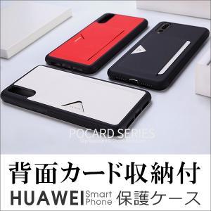 HUAWEI P20 Pro P10 lite ケース カバー HUAWEI ファーウェイ 背面 カード収納 軽い 耐衝撃 パス入れ|looco-shop