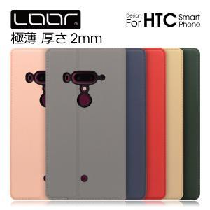 HTC U11 ケース U12+ 手帳型ケース HTV33 カバー 601HT 手帳型カバー エイチ...