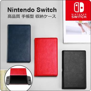 Nintendo Switch ケース 手帳型 収納ケース 高品質 収納カバー カバー シンプル Dux Duics|looco-shop