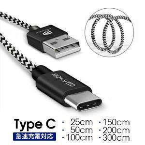 急速充電 Type-C ケーブル USB-C アンドロイド 短い 断線しにくい パソコン スマホ