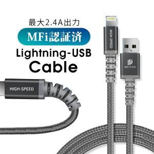 MFi認証 Lightning ケーブル 2.4A 急速充電 データ転送 ライトニング iPhone iPad アイフォン 8Pin 頑丈|looco-shop