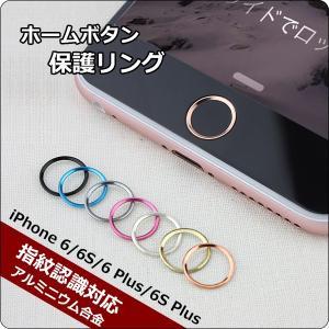 ホームボタン 保護 リング 指紋認識 iPhone iPod touch iPad pro air ...