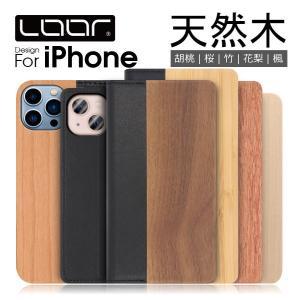 iPhone X ケースiPhone8 ケース 天然木 手帳...