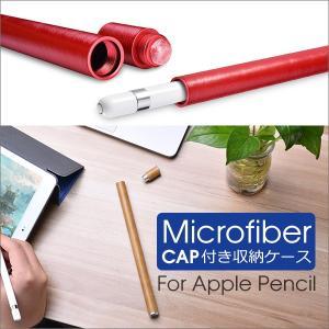Apple Pencil キャップ付き 収納ケース アップルペンシル ペンホルダー 収納 タッチペン...