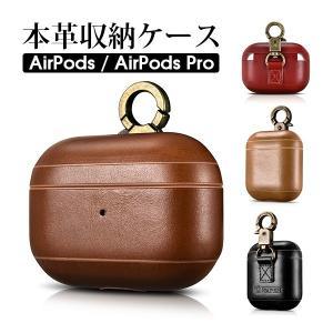 AirPods カバー エアーポッド ケース 本革 収納 保護 カラビナ付き|looco-shop