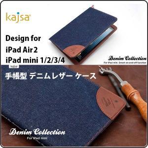 KAJSA 手帳型 iPad air2 air mini 1/2/3/4 mini2 mini3 mini4 アイパット ミニ 収納カバー デニム 高級 レザー ケース カバー カード収納 付き スタンド機能|looco-shop