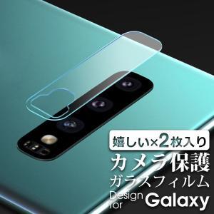 Galaxy カメラ レンズ 保護 フィルム S10 SC-03L SCV41 S10+ SC-04L SCV42 ガラスフィルム S9 SC-02K SCV38 S9+ SC-03K SCV39 Note9 SC-01L SCV お得な2枚入り|looco-shop