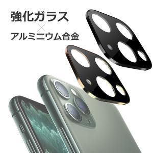 iPhone 11 Pro Max カメラ保護 フィルム カメラレンズ ガラスフィルム iPhone...