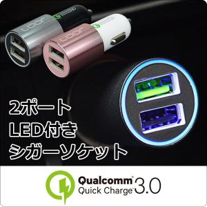 シガーソケット クアルコム クイックチャージ 3.0 アルミボディ LED ライト 付き 車 載充電 USB 2ポート|looco-shop