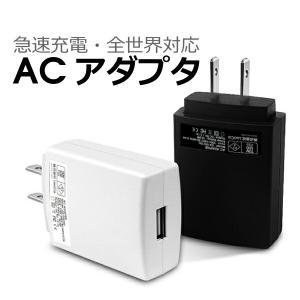 コンパクト ACアダプター 2.1A 急速充電 USB充電器 100V-240V グローバル対応 PSE 5V 小型 軽量 USBチャージャー スマホ スマートフォン 充電器|looco-shop