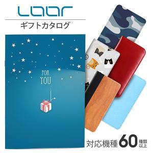 カタログギフト スマートフォン ケース 多機種対応 手帳型 スマホ モバイルバッテリー プレゼント ブック型 フリップケース 贈る|looco-shop