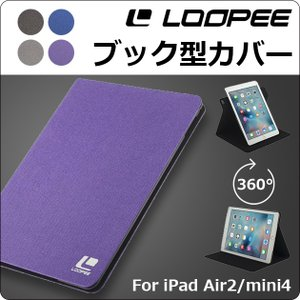 iPadカバー iPad Air2/mini4 オートスリープ ケース ブックタイプ 手帳型 折りたたみ PUレザー 滑り止め 自動 吸着 アイパッド エアー2  スタンド機能 LOOPEE