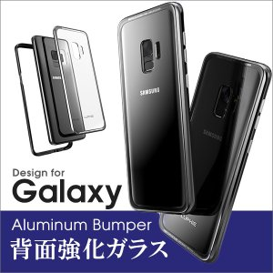 Galaxy S9 S9+ アルミ バンパー 強化ガラス 背面保護 電波改善 Note8 S8 S8...