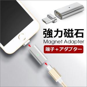 Type-C Micro 8pin マグネット アダプター セット 充電器 iPhone ケーブル 端子|looco-shop