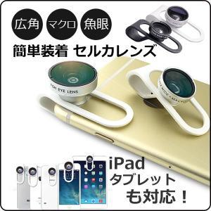 セルカレンズ スマートフォン用 クリップ式 自撮りレンズ カメラレンズ 自撮り棒 いらず iPhone iPad マクロレンズ 魚眼レンズ 広角レンズ|looco-shop