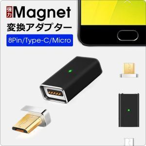Type-C Micro 8Pin 変換 アダプター 磁石ケーブル USBC TypeC USB i...