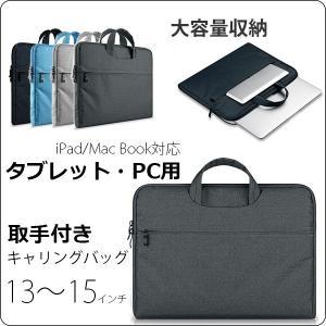 取手付き パソコン キャリングバッグ 取手付きインナーバッグ マルチ クッションケース スリーブケース iPad収納ケース PCバッグ・スリーブ MacBook収納バッグ|looco-shop