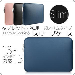 超スリム パソコン インナーバッグ マルチ クッションケース スリーブケース iPad収納ケース PCバッグ・スリーブ MacBook収納バッグ Surface収納バッグ 軽量|looco-shop