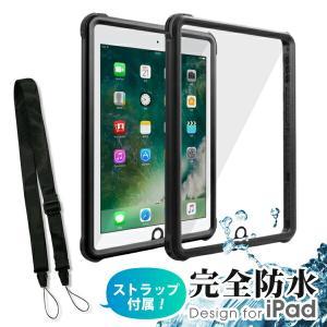 完全防水仕様 iPad 防水 ケース 9.7 Pro 10.5インチ 第6 第5 世代 2018 2...