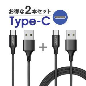 Type-C 充電ケーブル 2本セット 急速充電 25cm 100cm USB C スマホ アンドロイド ナイロン 丈夫 頑丈|looco-shop