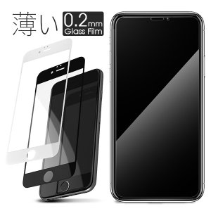 iPhone XR XS Max XS X ガラスフィルム 0.2mm ブルーライトカット iPho...