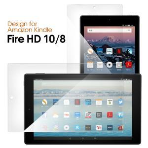 Fire HD 10 FireHD8 ガラスフィルム 液晶保護 9H 強化ガラス AGC 0.3mm...