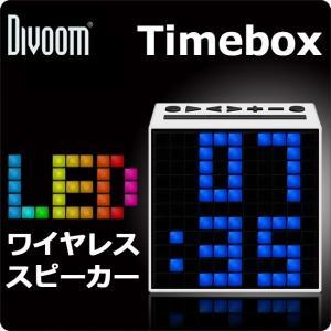 Time Box LEDライト スピーカー ブルートゥース Bluetooth ワイヤレス 無線 L...