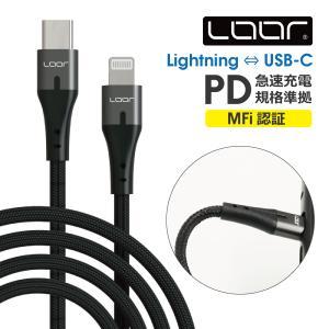 PD充電対応 MFi認証 iPhone iPad 充電ケーブル USB PD 急速充電 Type-C...