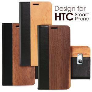 HTC U11 手帳型 ウッド ケース 天然木 HTV33 カバー 木製