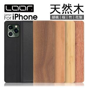 iPhone 11 Pro Max ケース XR 手帳型 iPhone8 ケース X カバー XSMax 8 7 6 6s Plus 5 5S SE 本革 財布型 木製|looco-shop