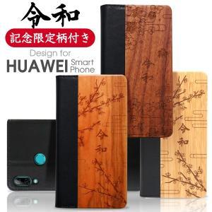 新元号 令和 記念 HUAWEI Mate 20 Pro 手帳型 ケース novalite3 カバー nova3 スマホ P20 Pro P10 lite 本革 novanova2 novalite2 P20 Mate10 lite honor9|looco-shop
