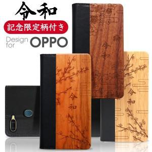 対応端末 OPPO AX7 OPPO R17 Pro OPPO R17 Neo OPPO R15 P...