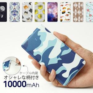 モバイルバッテリー 10000mAh 大容量 Android iPhone アイフォン アンドロイド 2台同時出力 急速充電 ケーブル内蔵 選べる柄付き|looco-shop