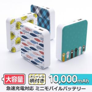 10000mAh モバイルバッテリー 小型 急速充電 2.1A 出力 大容量 スマホ充電器 USBポ...