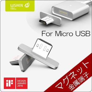 WSKEN Xcable 端子のみ マグネット式 Micro...